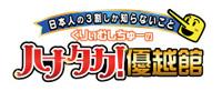 160817hanataka_logo