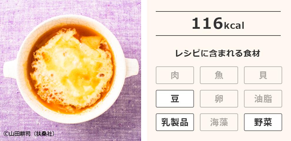 キムチと豆腐の辛味スープ