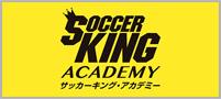 サッカーキングアカデミー