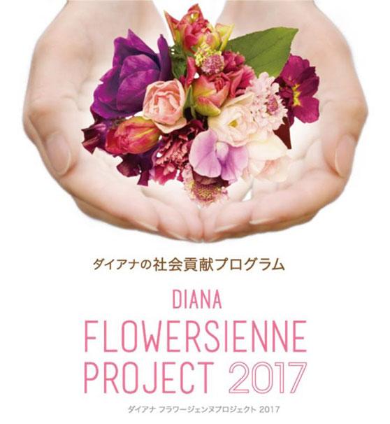 フラワージェンヌプロジェクト2017