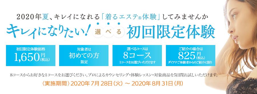 TOP_banner0717