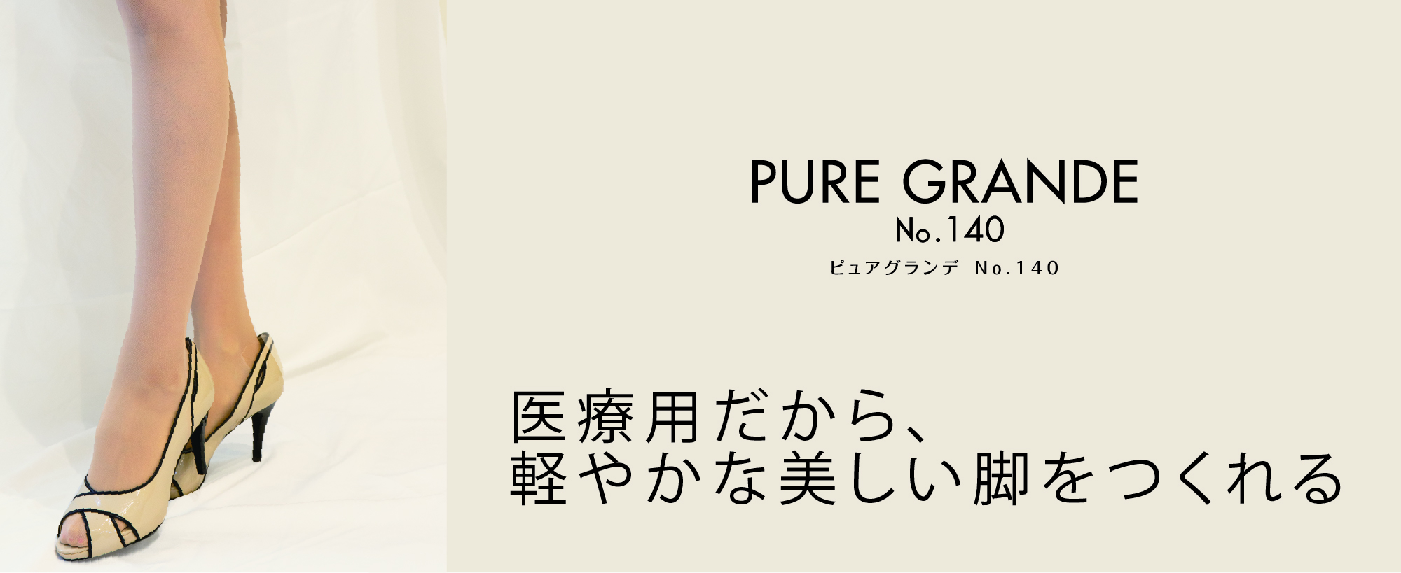 ピュアグランデ No.140
