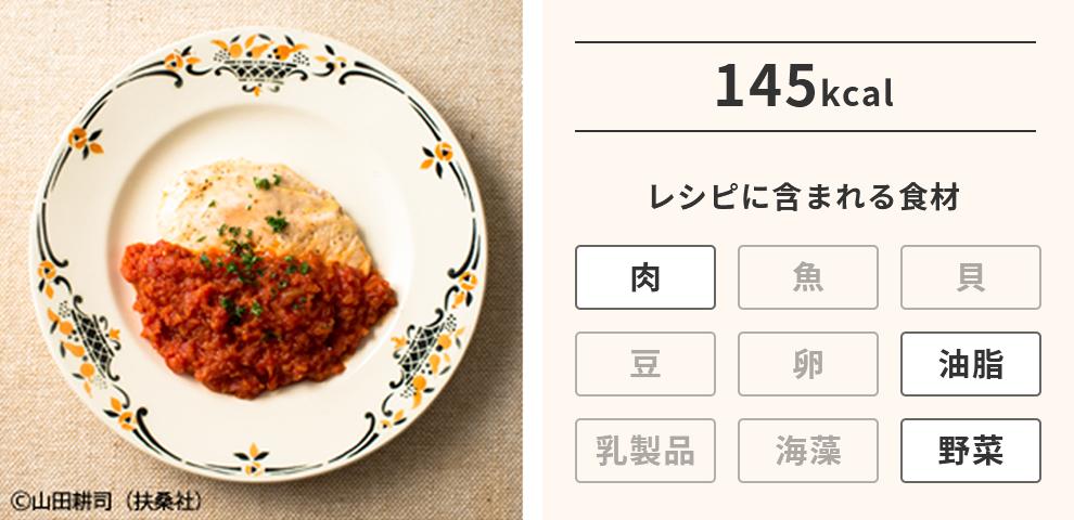チキンソテーのピリ辛トマトソース