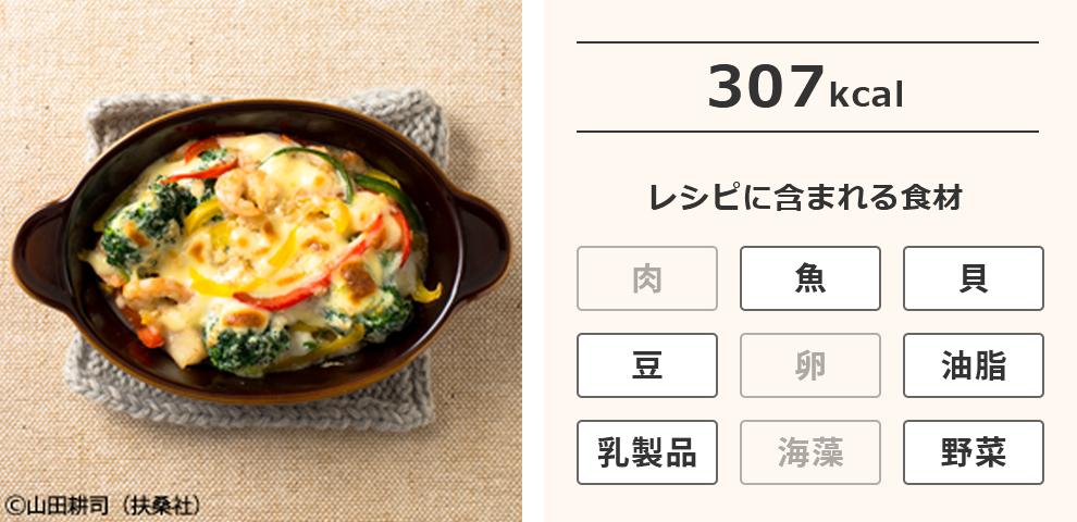 エビとホタテの豆腐クリームグラタン