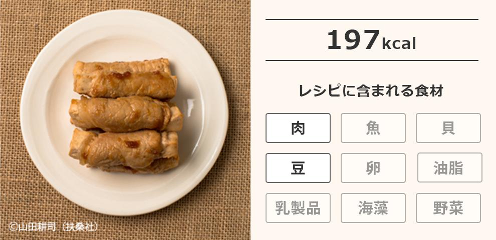豆腐の豚肉巻き