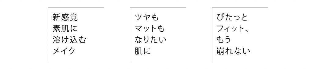 ケキュアメイク(効果)