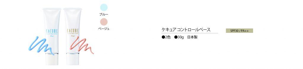 ケキュアメイク(特徴01)