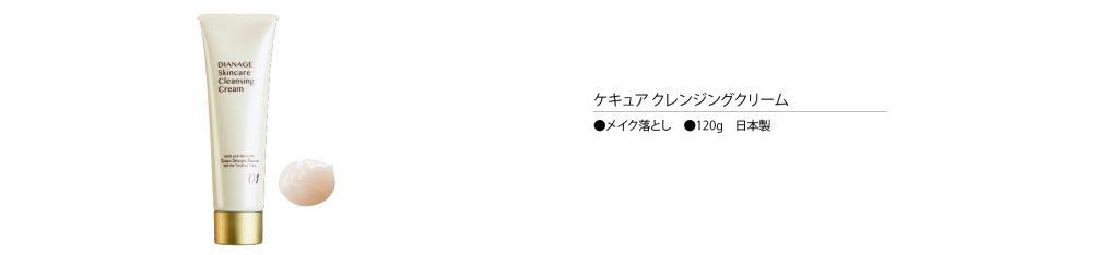 ケキュア スキンケア(01特徴)