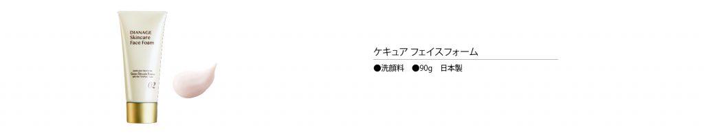ケキュア スキンケア(02特徴)