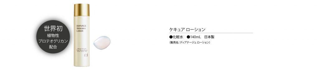 ケキュア スキンケア(03特徴)