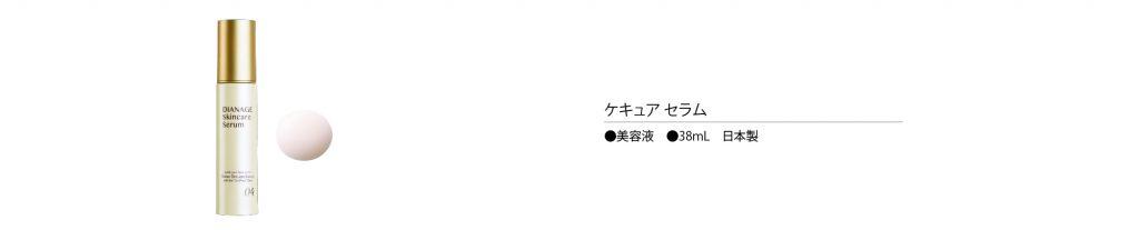 ケキュア スキンケア(04特徴)