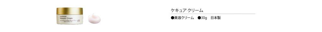 ケキュア スキンケア(05特徴)