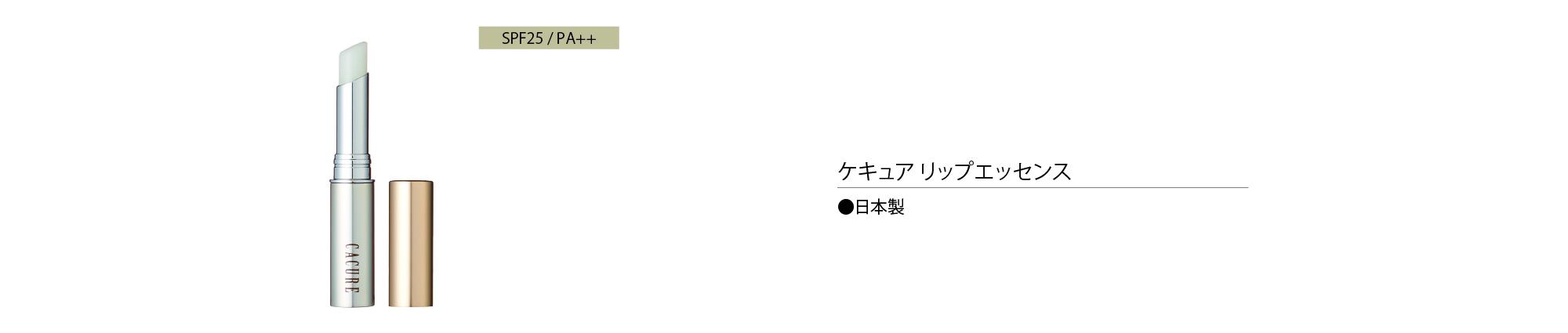 ケキュア スキンケア(lip特徴)