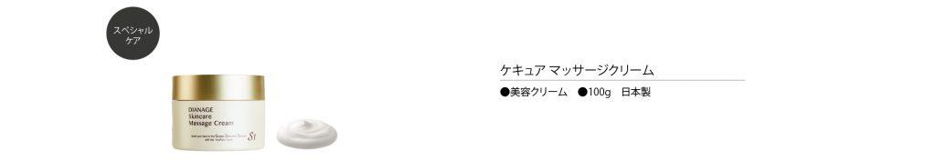 ケキュア スキンケア(S1特徴)