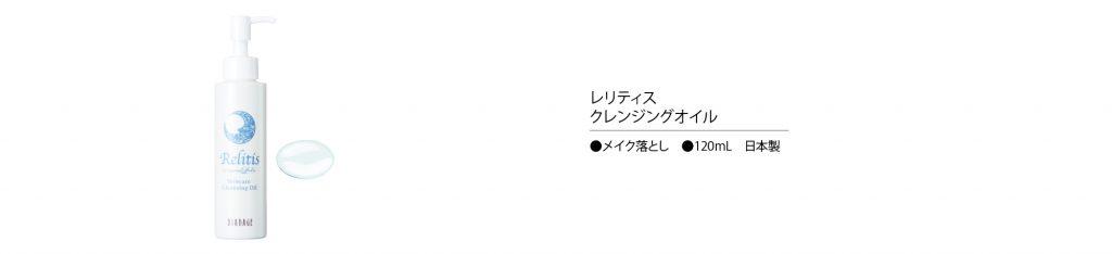 レリティス(特徴01)