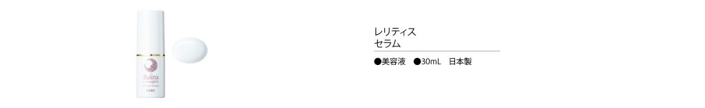 レリティス(特徴04)