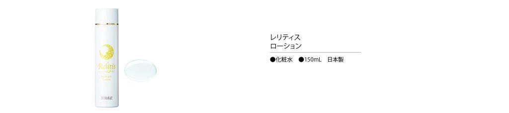 レリティス(特徴03)