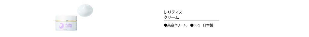 レリティス(特徴05)