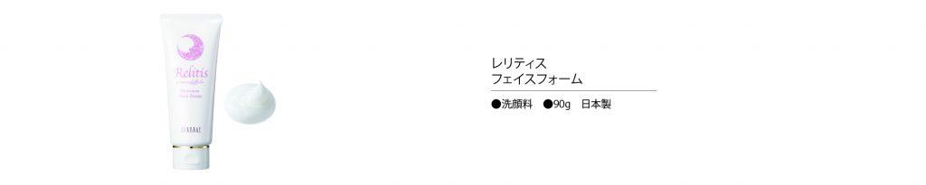 レリティス(特徴02)
