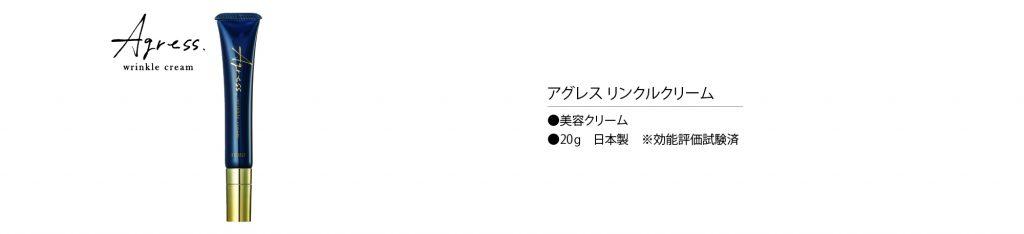 上向き美女シリーズ(アグレスリンクルクリーム)