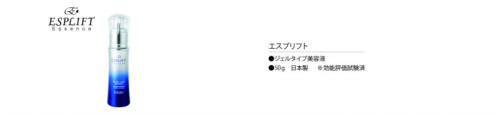 上向き美女シリーズ(エスプリフト)