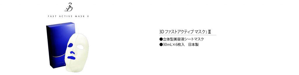 上向き美女シリーズ(3D ファストアクティブ マスクⅡ)