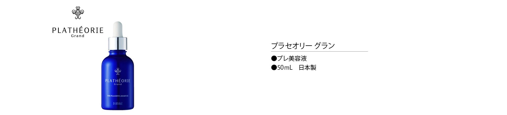 上向き美女シリーズ(プラセオリーグラン)